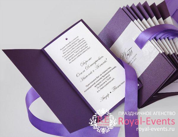 Пригласительные на свадьбу фиолетового цвета